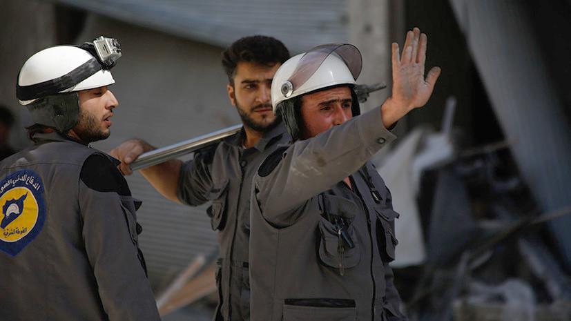 Вывод без инсценировок: почему Запад настоял на эвакуации «Белых касок» из Сирии