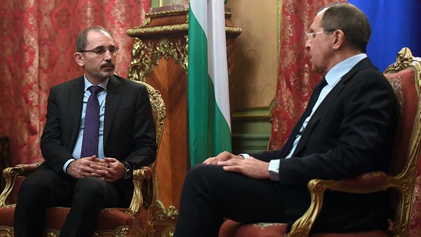 Главы МИД России и Иордании обсудили ситуацию в Сирии и эвакуацию участников «Белых касок»