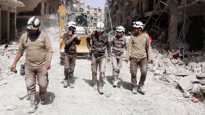 Эксперт прокомментировал данные об эвакуации из Сирии только части участников «Белых касок»