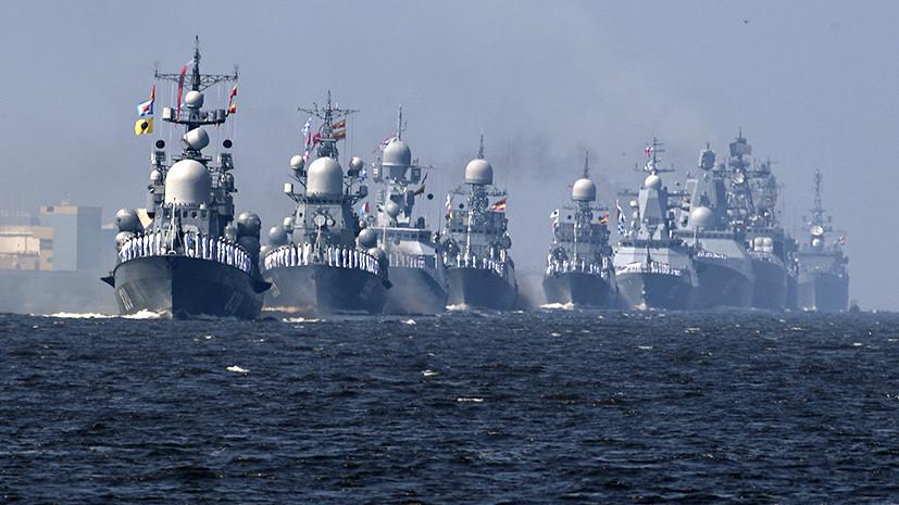 «Рост возможностей флота»: какие новейшие корабли будут представлены на параде в честь Дня ВМФ