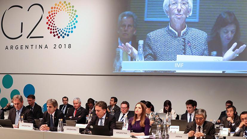 «Кризис доверия»: в G20 предупредили о рисках для роста глобальной экономики
