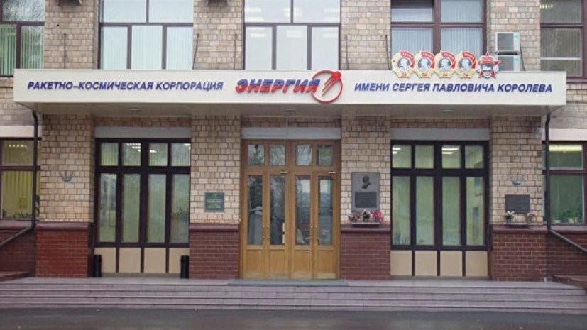 Счётная палата России проведёт комплексную проверку РКК «Энергия»