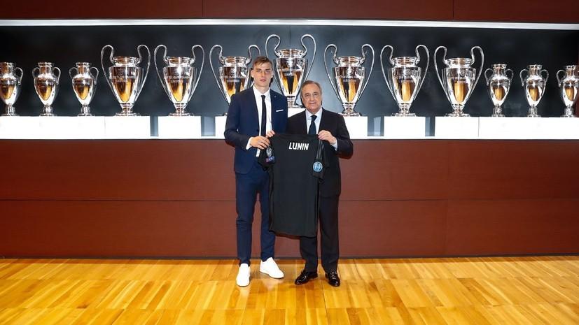 Украинский голкипер Лунин официально представлен в качестве игрока «Реала»