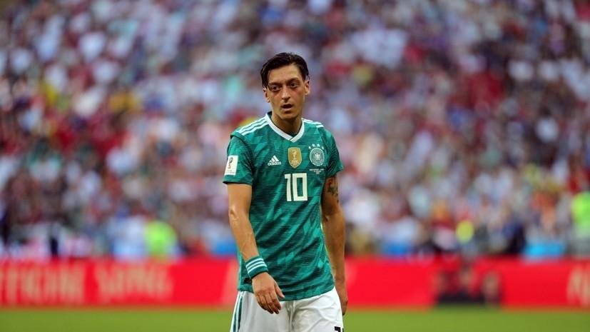 Немецкий футбольный союз отверг обвинения Озила в расизме