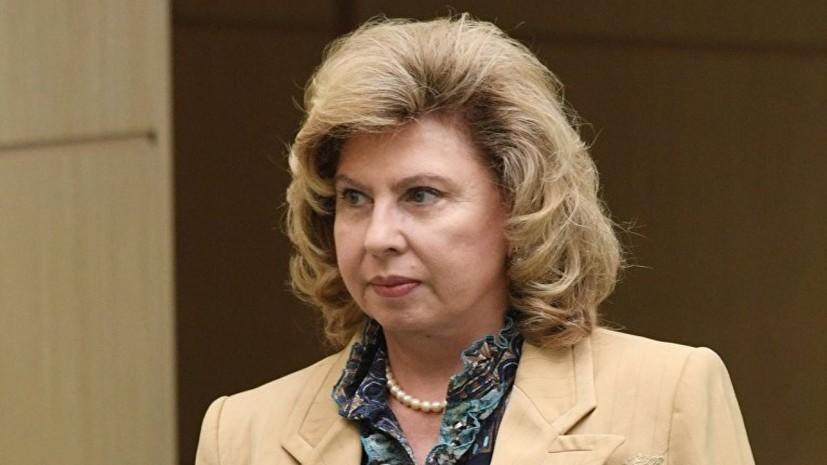 Москалькова обсудила с Хантсманом дело задержанной в США Бутиной