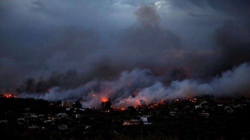 СМИ: Число погибших в результате лесных пожаров в Греции возросло до 24