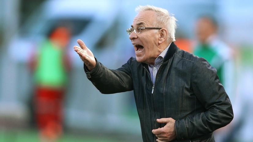 Тренер Гаджиев считает, что российский футбол «болен»