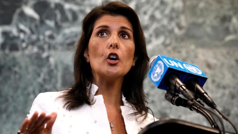 Эксперт оценил заявление Хейли о том, что Россия «никогда не станет другом» для США