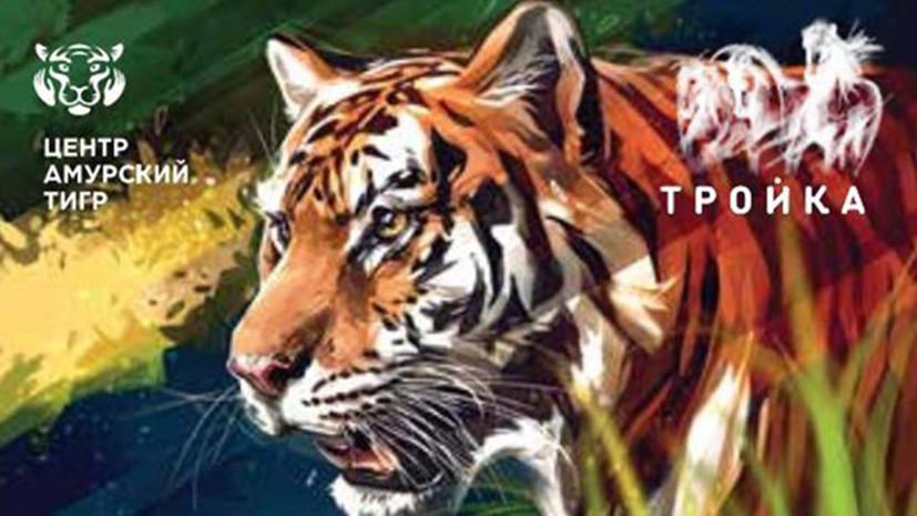 В московском метро появятся карты «Тройка» с амурским тигром