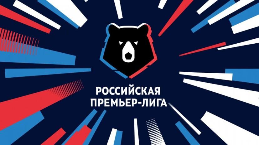 Российская премьер-лига презентовала новый логотип