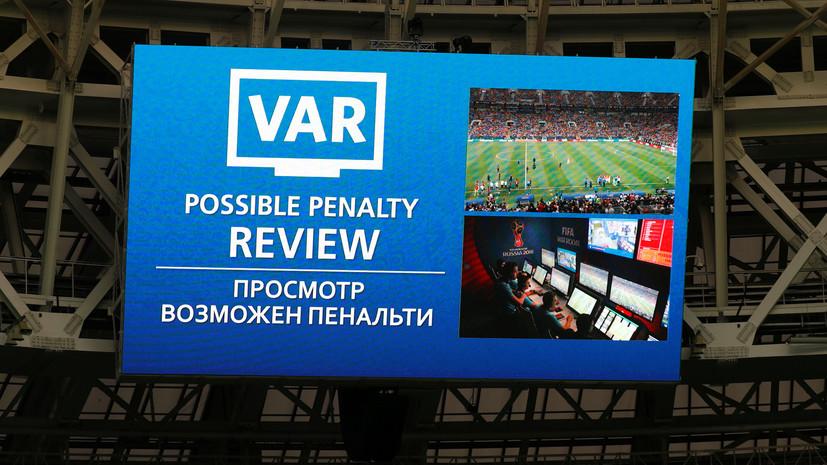 Глава РПЛ допустил возможность введения системы VAR в новом сезоне