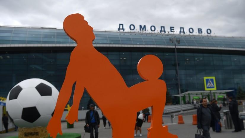 Пассажиропоток аэропорта Домодедово в города ЧМ-2018 вырос более чем на 30%