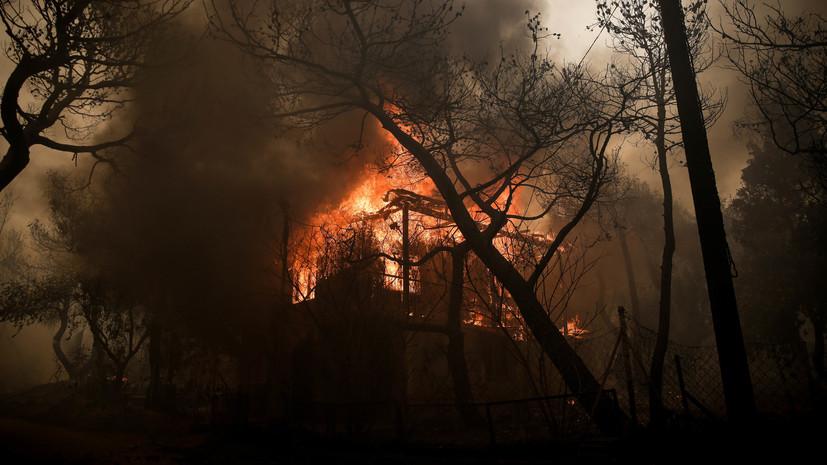 В Греции объявлен трёхдневный траур по жертвам лесных пожаров в стране
