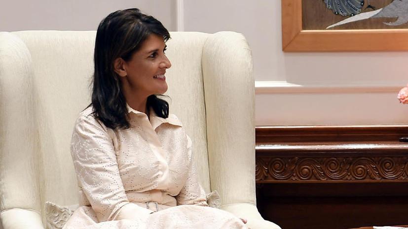 Эксперт прокомментировал заявление Хейли о том, что Россия «никогда не станет другом» для США