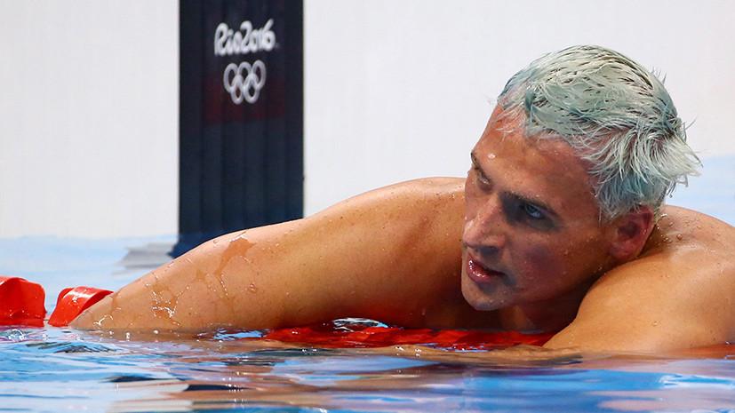Не на ту дорожку: американский пловец Лохте дисквалифицирован на 14 месяцев после публикации фото в Instagram