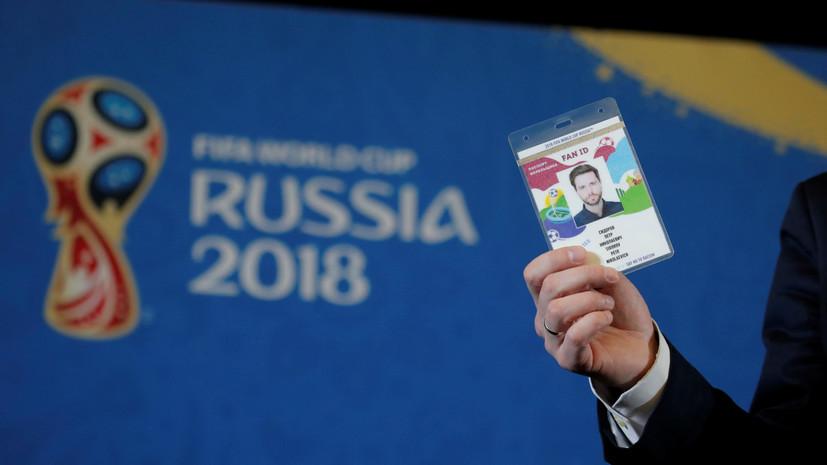 Госдума одобрила законопроект о безвизовом въезде в Россию для обладателей Fan ID