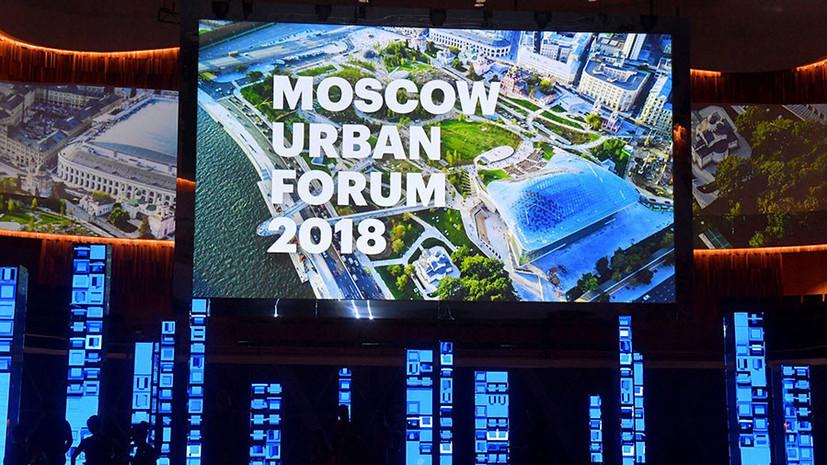 Московский урбанистический форум посетили семь тысяч участников из 68 стран