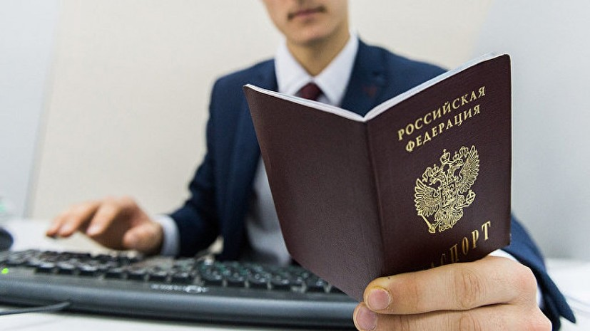 Число отменённых решений о приёме в российское гражданство за пять лет сократилось почти в десять раз