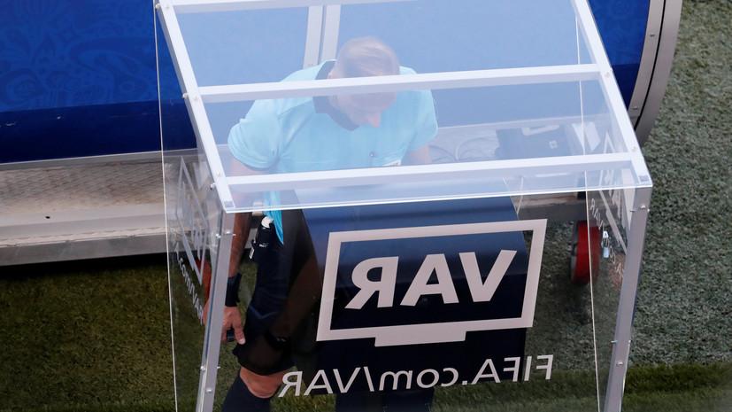Источник: ФИФА до весны не разрешит использование VAR в России