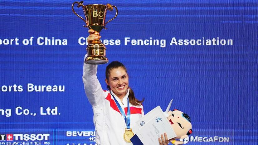 Дочь президента ОКР Позднякова стала чемпионкой мира по фехтованию