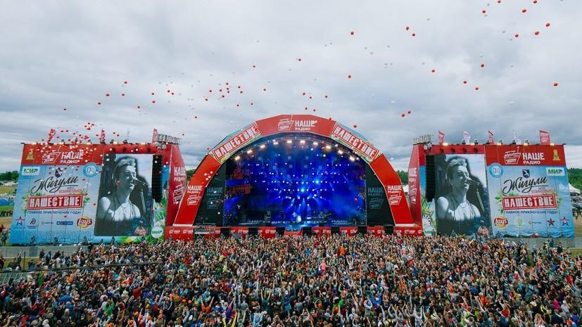 Организатор прокомментировала отказ некоторых групп от участия в фестивале «Нашествие»