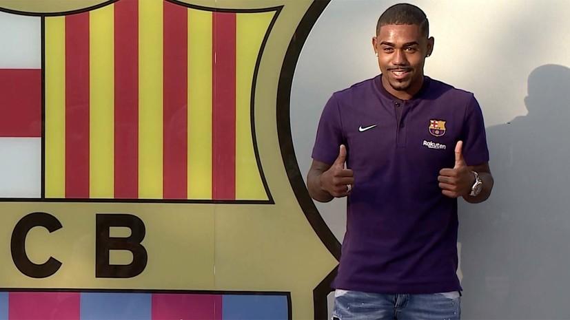 «Рома» может подать в суд из-за перехода футболиста Малкома в «Барселону»