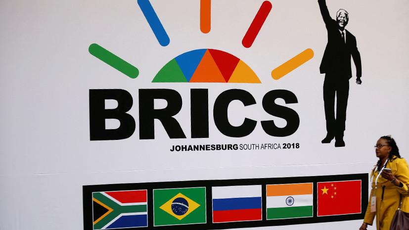Смещение полюсов: как юбилейная встреча представителей БРИКС может отразиться на мировой экономике