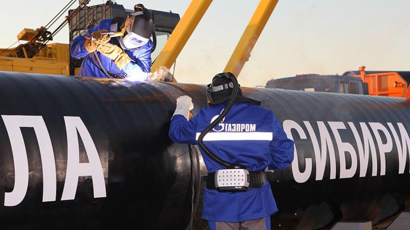«Газпром» построил 1954 км газопровода «Сила Сибири»