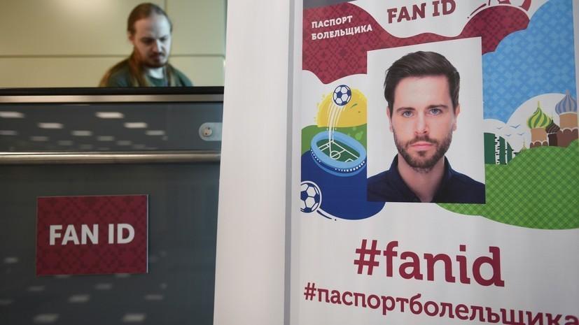 Госдума приняла законопроект о безвизовом въезде в Россию по Fan ID до конца года