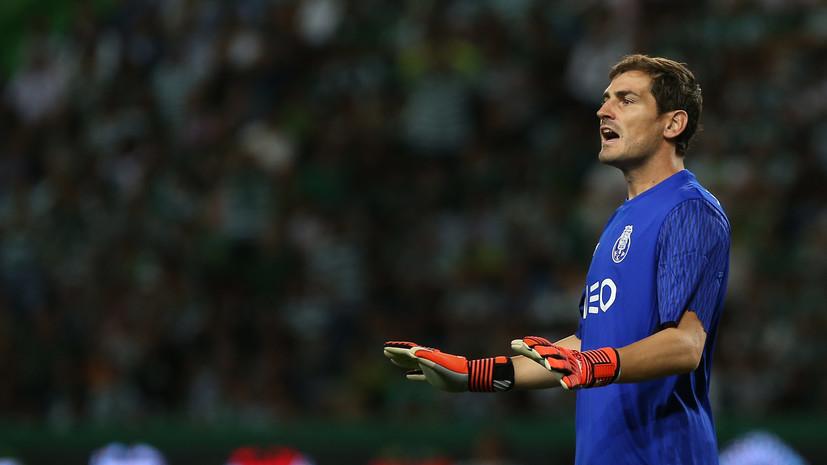 Экс-вратарь «Реала» Икер Касильяс опубликовал подборку своих ошибок