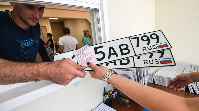 Короткий маршрут: Госдума одобрила регистрацию автомобилей без посещения ГИБДД