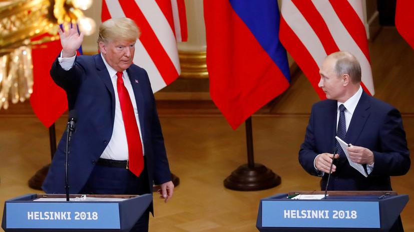 Помпео заявил, что Трамп и Путин не нашли общий язык по вопросу Украины на саммите в Хельсинки