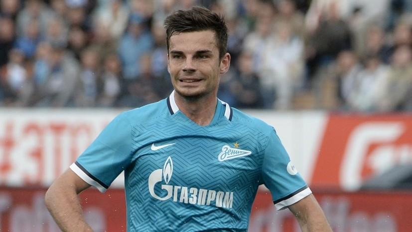«Зенит» объявил о расторжении контракта с футболистом Юсуповым