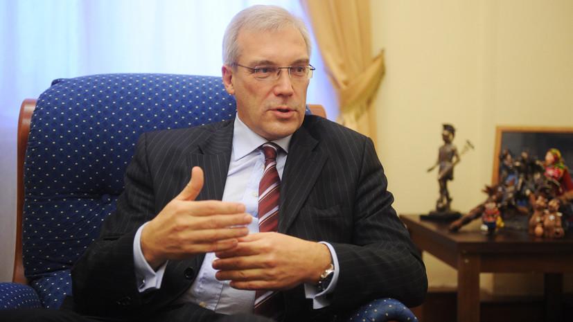 Грушко обсудил с американскими экспертами вопросы стратегической стабильности