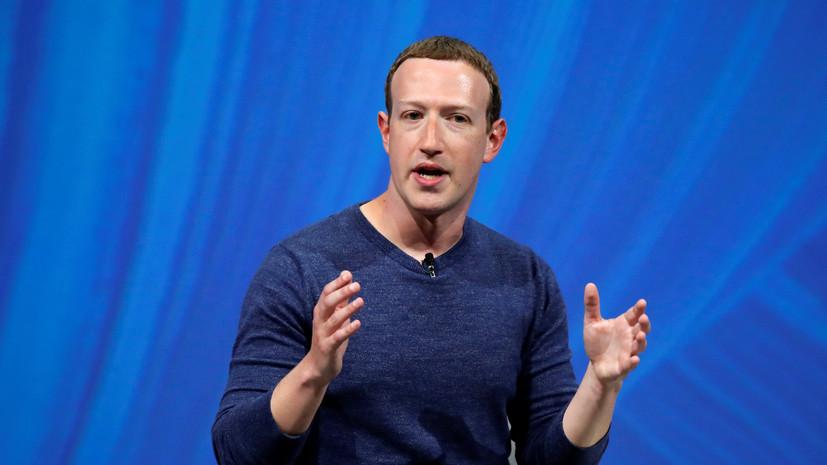 Состояние Цукерберга снизилось на $16,8 млрд из-за падения стоимости акций Facebook