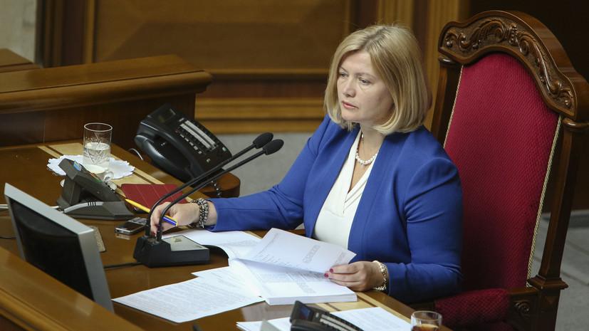 Эксперт назвал саботажем Минских соглашений поведение Геращенко на переговорах по Донбассу