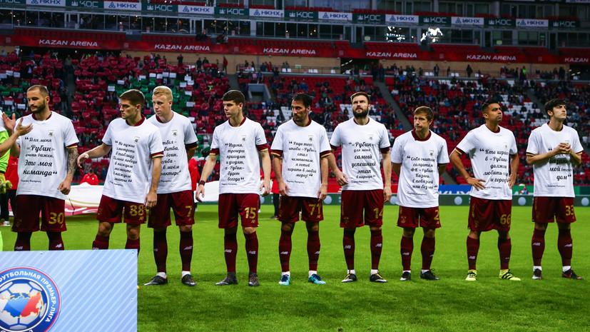 РФС временно снял с «Рубина» запрет на регистрацию новых футболистов