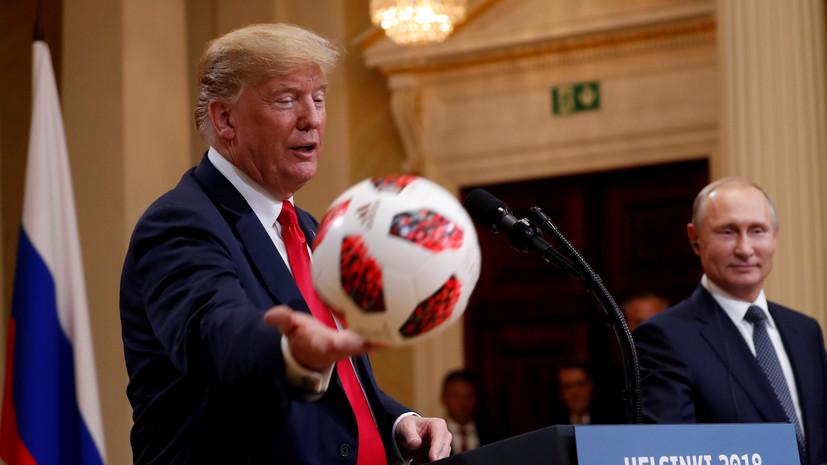 В мяче, подаренном Путиным Трампу, нашли «жучок»