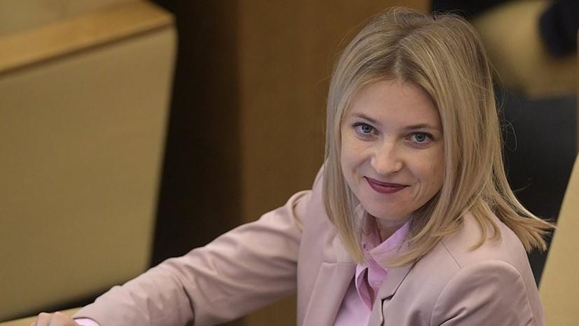 Депутат Госдумы Наталья Поклонская заявила, что не будет сдавать свой