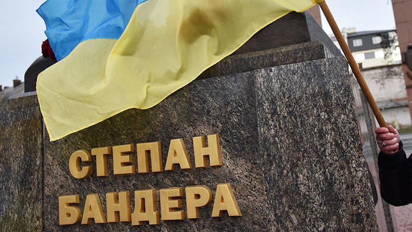 В Житомирской области Украины 2019-й объявлен Годом Бандеры