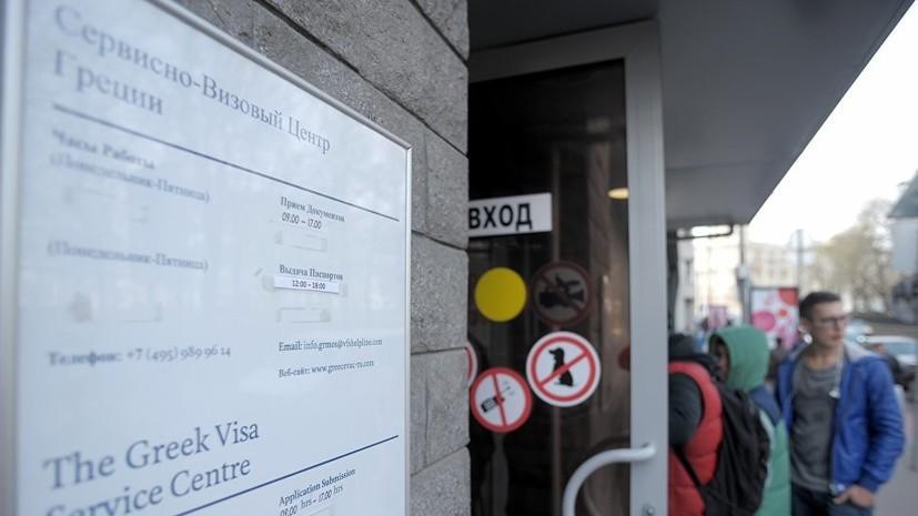 В АТОР прокомментировали ситуацию с визовыми центрами в России