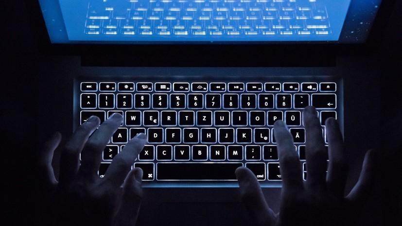 Эксперт оценил доклад США с обвинениями России в экономическом шпионаже в киберпространстве