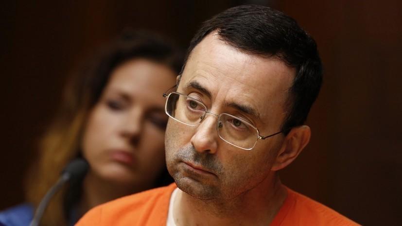 Экс-врач сборной США по гимнастике Нассар подвергся нападению в тюрьме