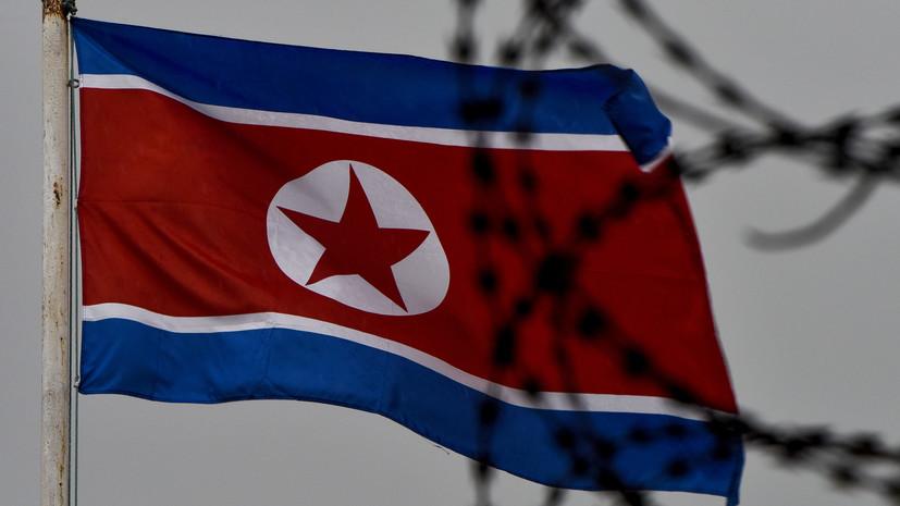 Названо условие для дальнейшей денуклеаризации КНДР