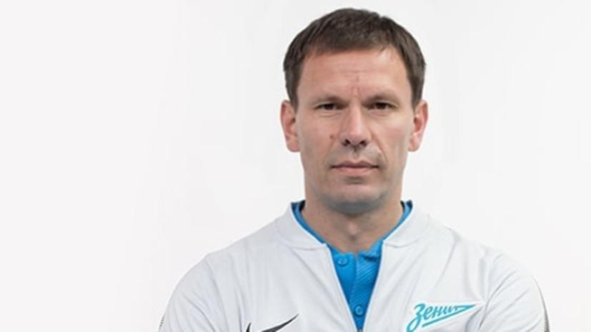 Зырянов надеется, что Семак приведёт «Зенит» к чемпионству в РПЛ