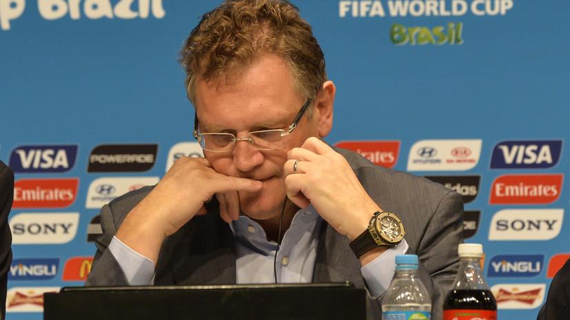 CAS отвергнул апелляцию экс-генсека ФИФА на10-летнее отстранение отфутбола