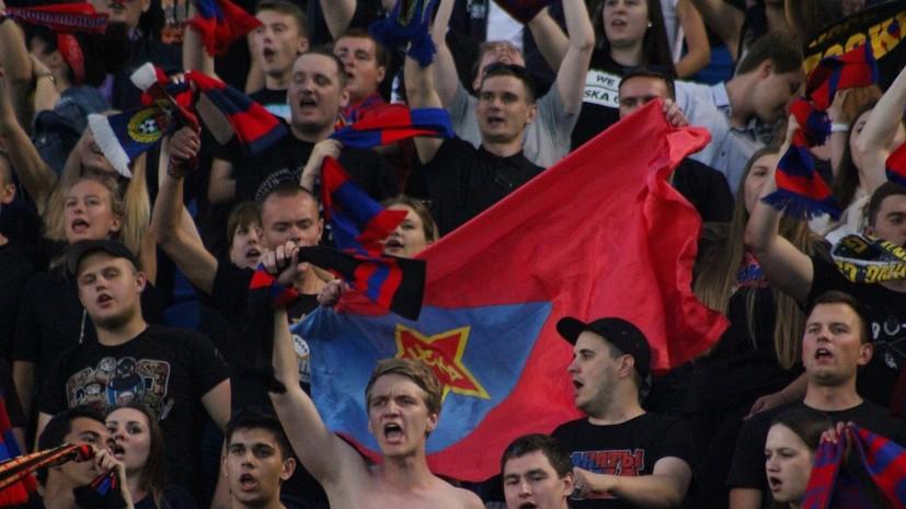 В РФС прокомментировали информацию о смерти фаната ЦСКА в Москве