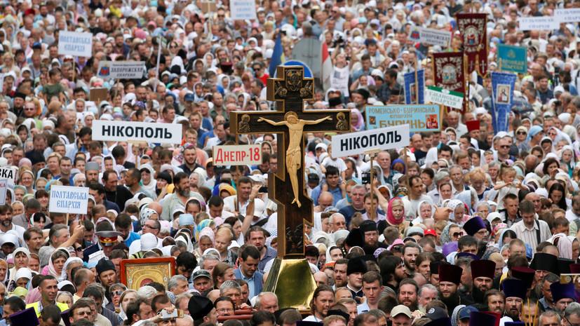 В Киеве завершился крестный ход в честь 1030-летия Крещения Руси