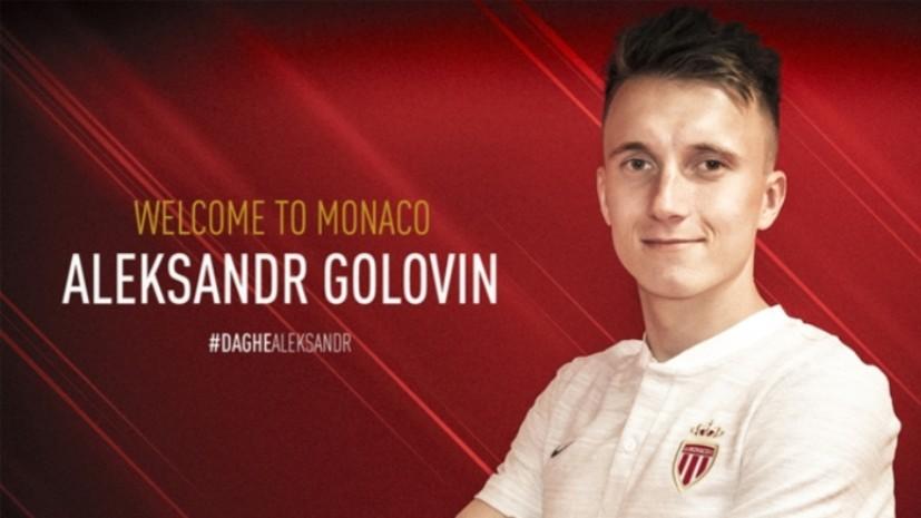 «Монако» объявил о переходе футболиста Головина