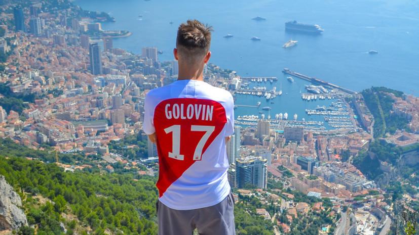 Трансфер Головина в «Монако» стал самым крупным в истории ЦСКА
